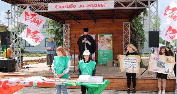 В Чаплыгине прошла акция «Мама, папа, спасибо за жизнь!»