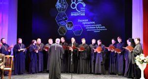 """Праздничное мероприятие в честь 80-летнего юбилея АО """"Энергия"""""""