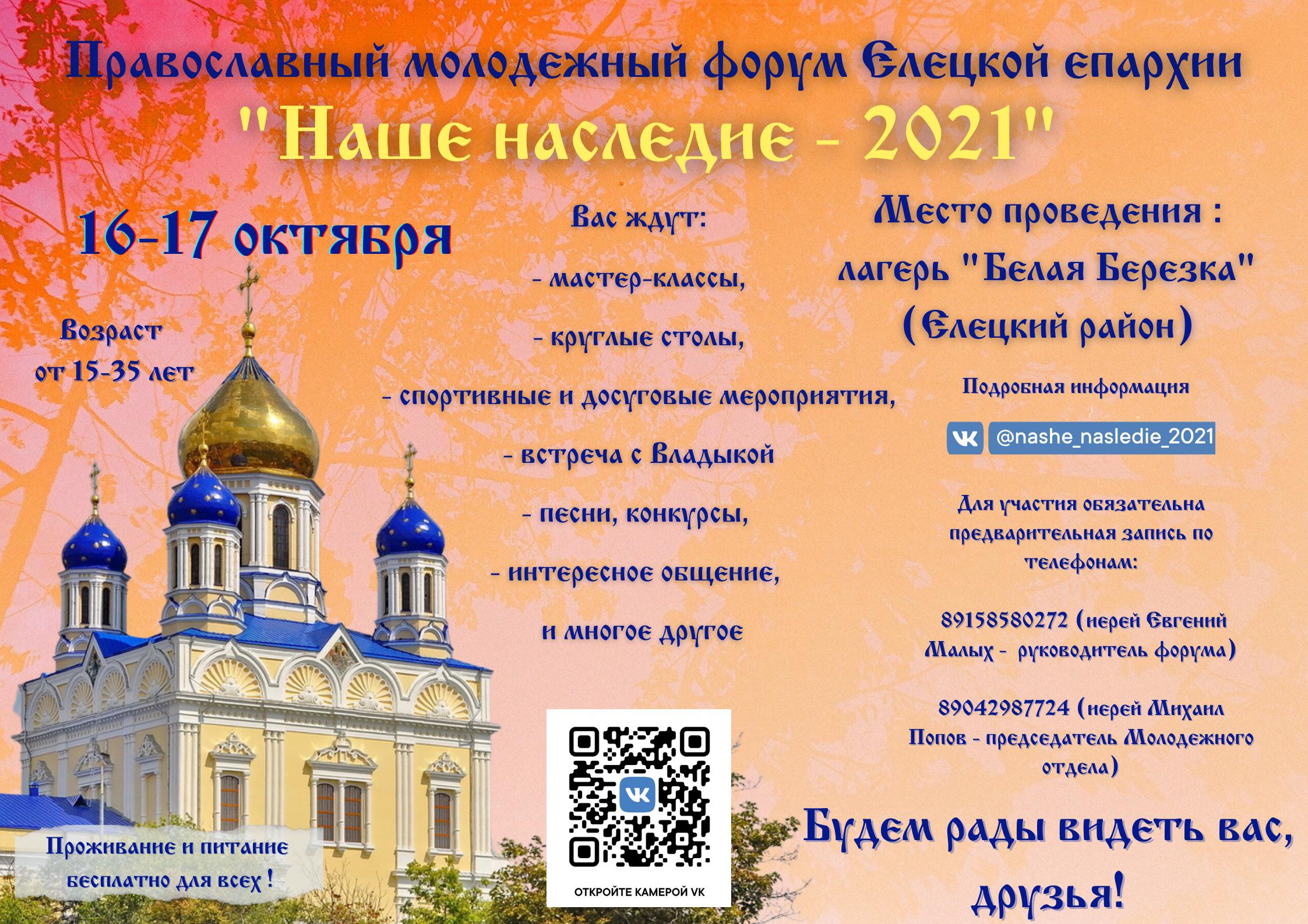 Начался приём заявок на участие в Православном молодёжном форуме! Возраст участников - 15-35 лет. Проживание и питание абсолютно бесплатно.
